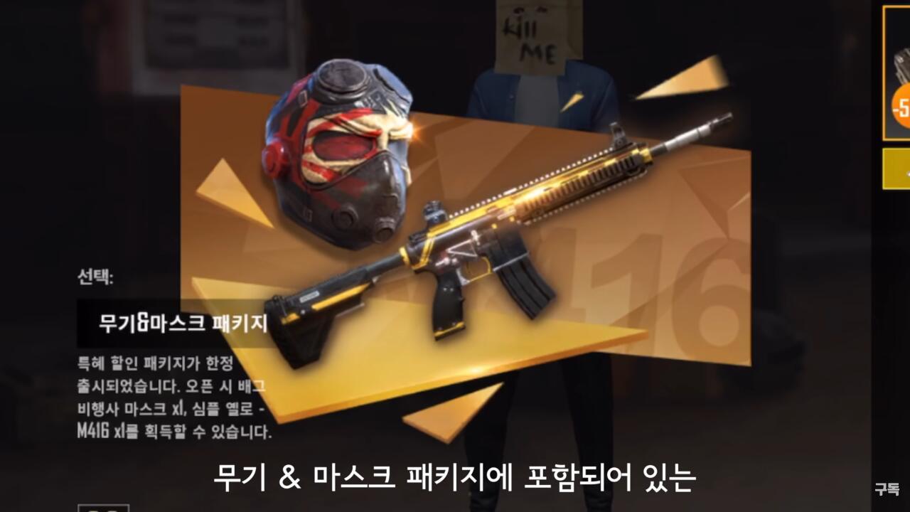 手機遊戲《絕地求生》出現「731部隊」及「旭日旗」惹爭議。網上圖片
