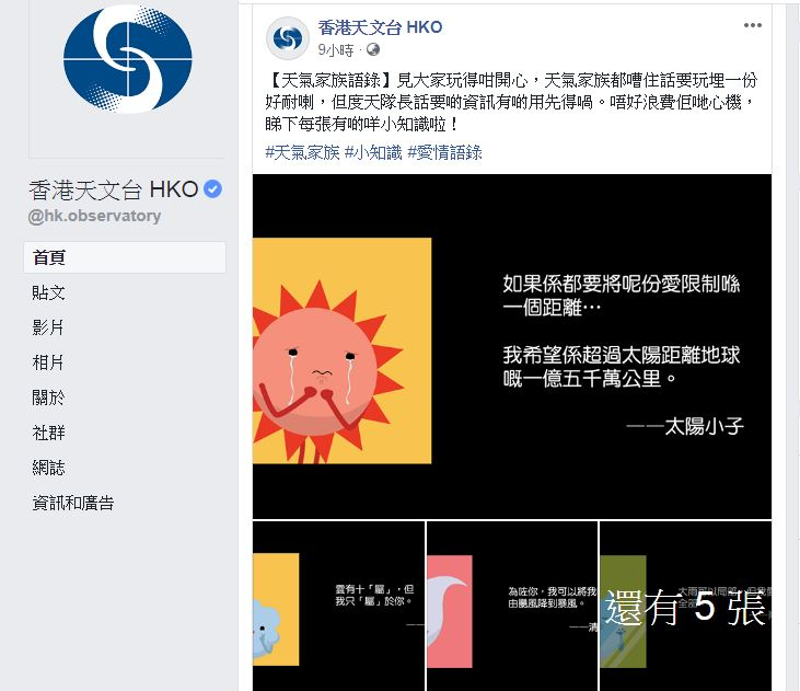 天文台社交網站發表愛情語錄。天文台fb專頁截圖