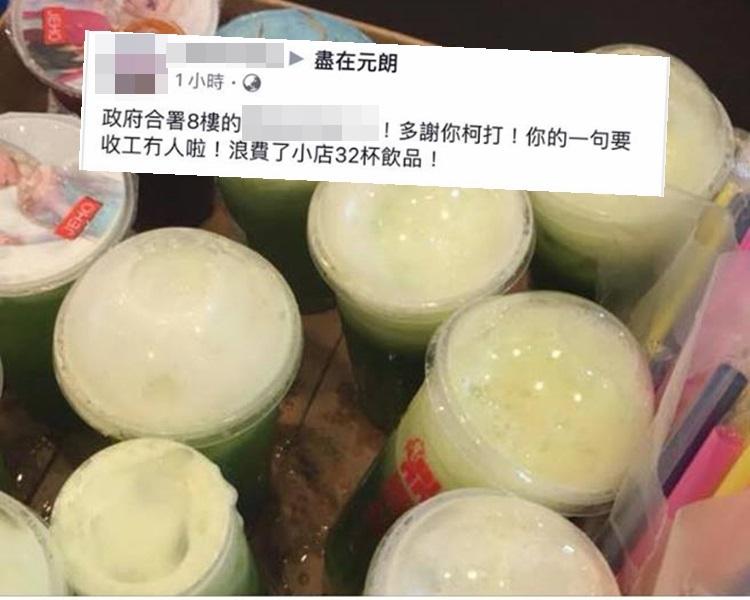 疑似公務員「柯打」32杯飲品 等個半鐘後稱「要收工」拒接外賣。麥錦鈿圖片