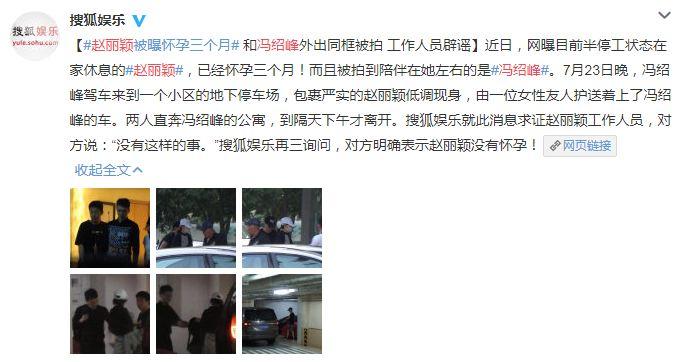 搜狐娛樂微博截圖
