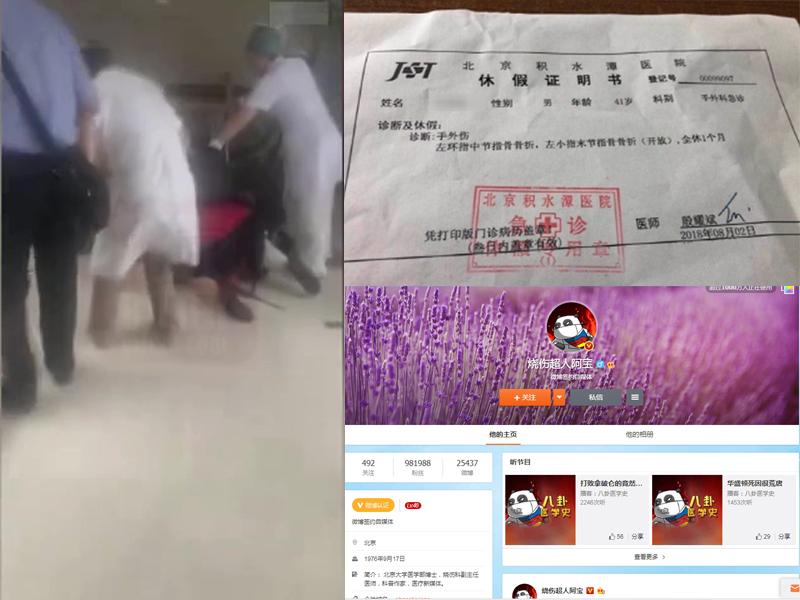 北京積水潭醫院發生糾紛。(網圖)