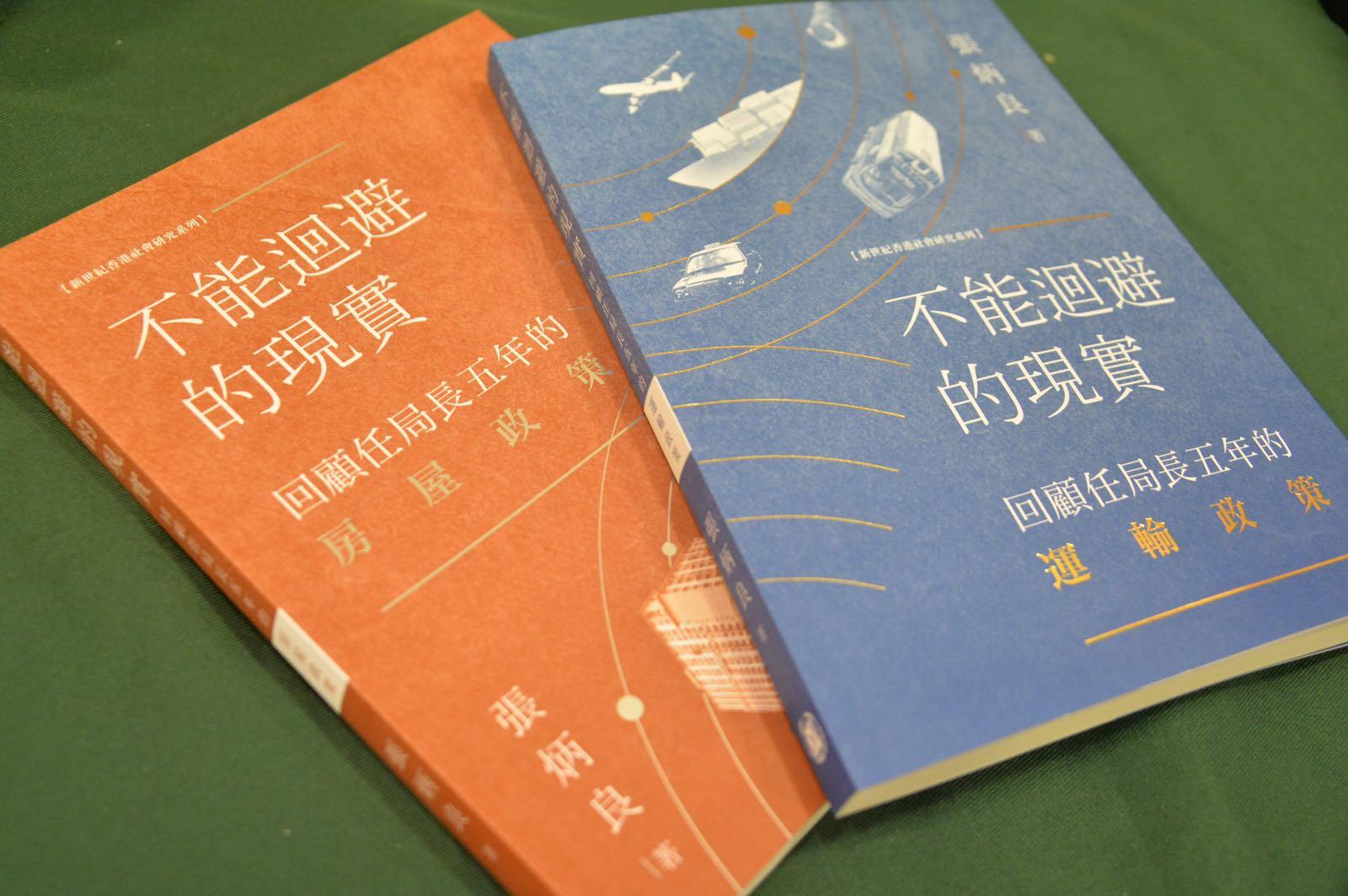 張炳良新書《不能迴避的現實》。盧江球攝