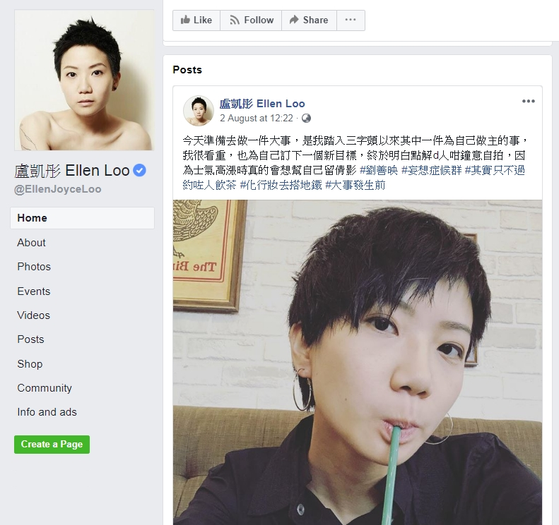 盧凱彤8月2日中午時分,在其fb專頁發出人生最後一帖。