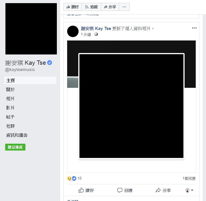謝安琪的專頁也換上黑色照片。網上圖片