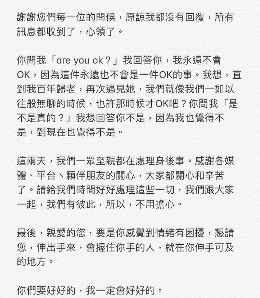 林二汶發文回應事件。Facebook圖片