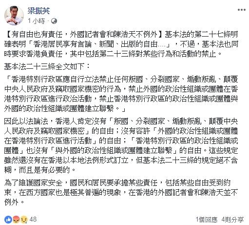 梁振英在Facebook評論。網上截圖
