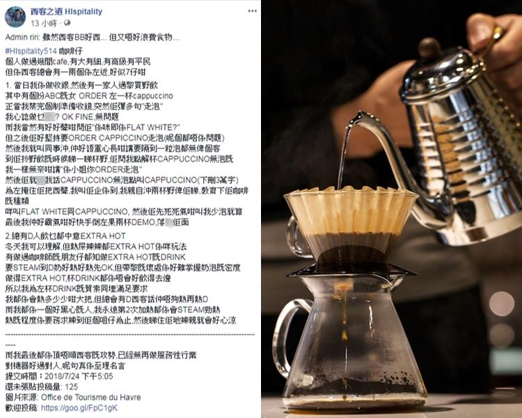近日Facebook有咖啡廳前員工發文批評,過往從事服務業時遇到不少「西客」。「西客之道HIspitality」fb
