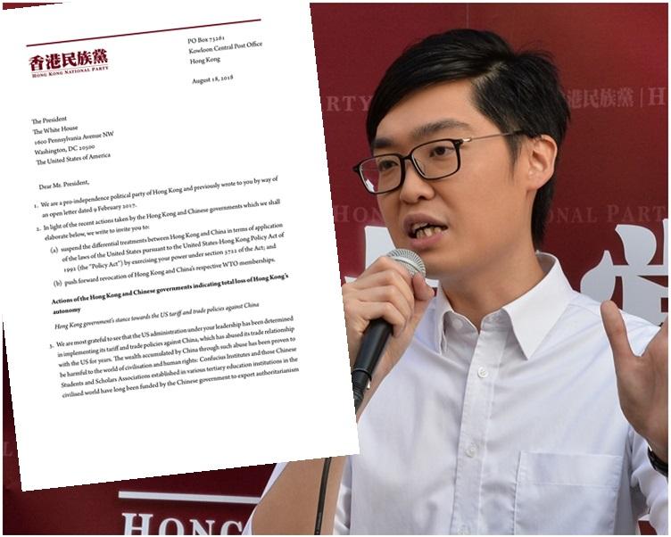 陳浩天日前在網上向美國總統特朗普發公開信。