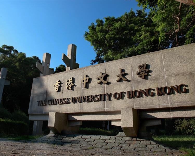 中文大學。中文大學網站圖片