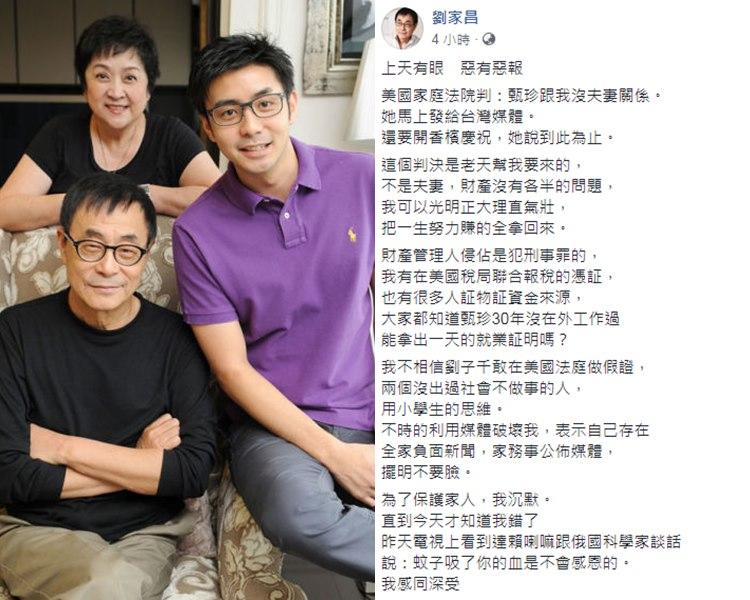 劉家昌再次發文轟甄珍及劉子千。(資料圖片、截圖)