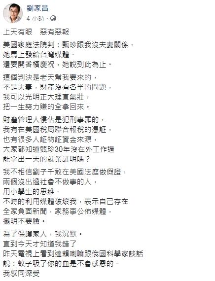 劉家昌發千字文(截圖)