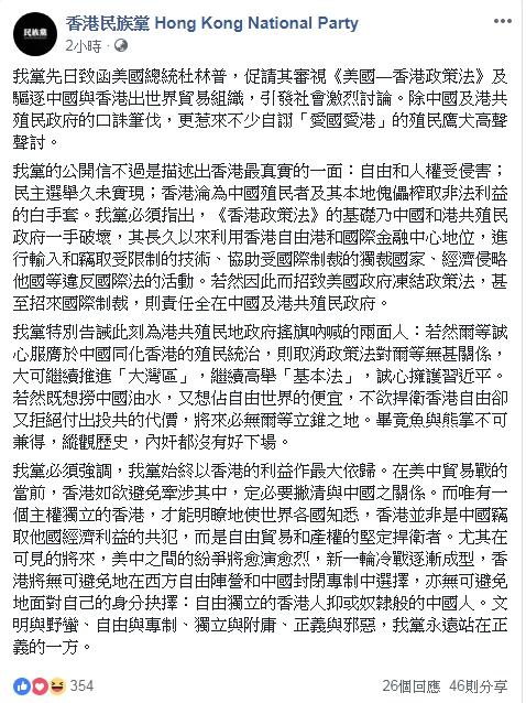 香港民族黨貼文。網上截圖