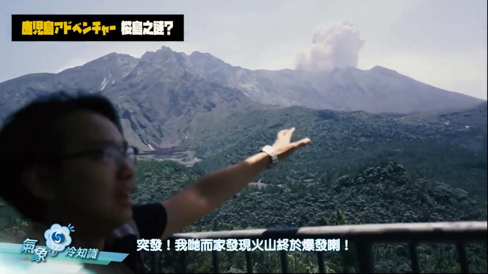 新一集《氣象冷知識》鬼馬講解火山爆發和全球氣候變化關係。影片截圖