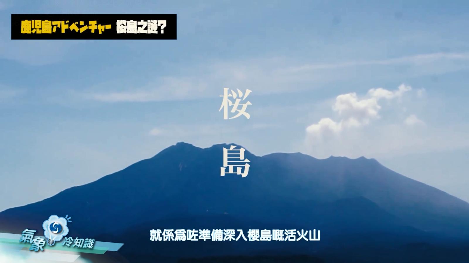 鹿兒島地標櫻島位於九州南部。網上截圖