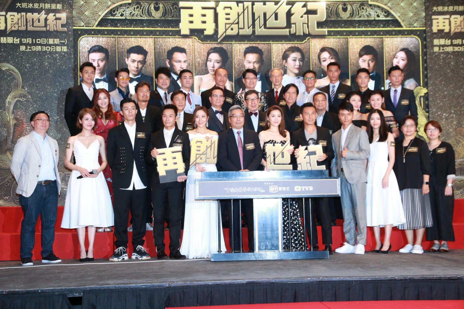 眾人宣傳新劇《再創世紀》。