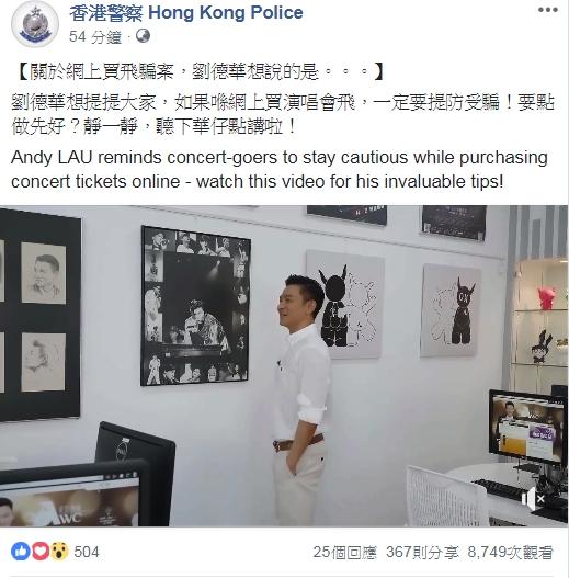 Facebook專頁「香港警察」今日上載華仔的呼籲片段。影片截圖