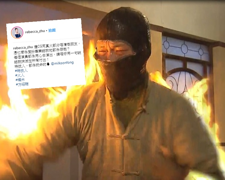 「火燒人」劇情被指造假,朱晨麗嬲爆回應。