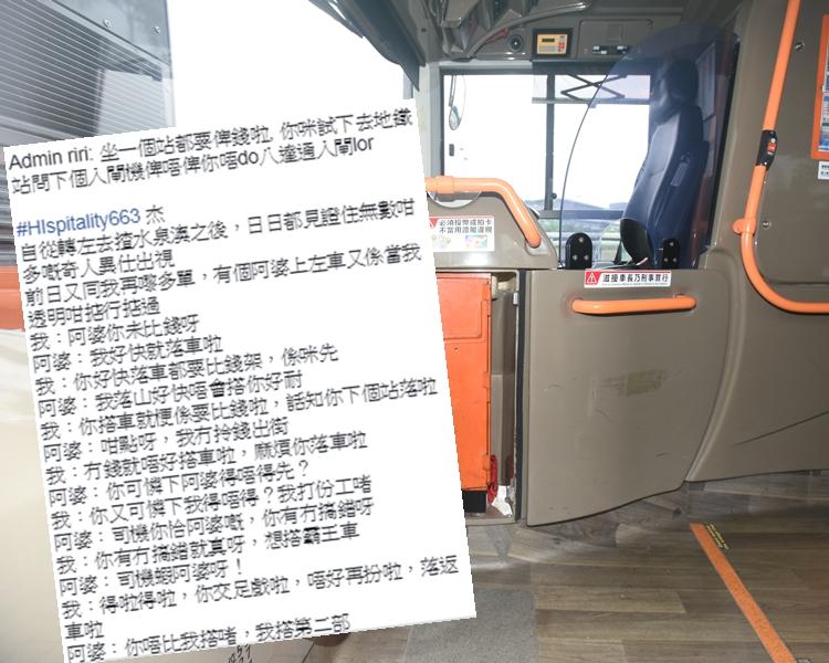 巴士車長在Facebook分享,一位阿婆上車後不願付車費。專頁「西客之道 HIspitality」截圖