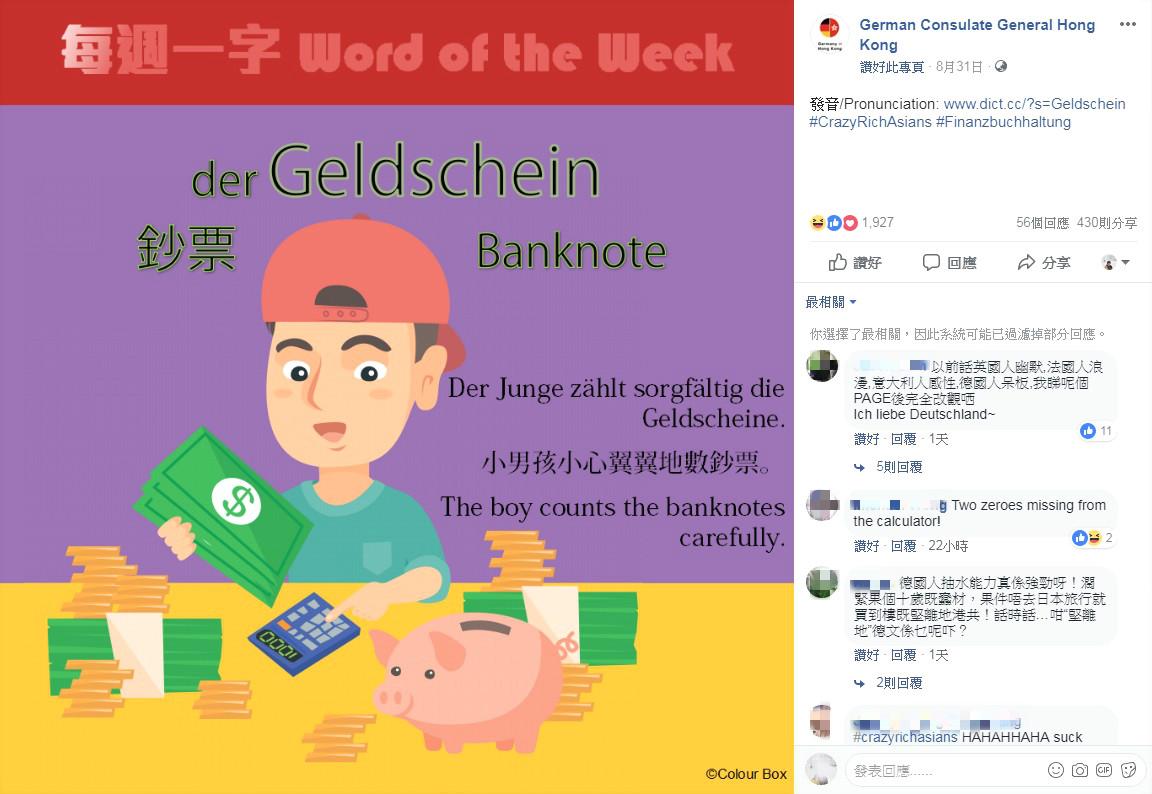 德國駐港領事館教網民鈔票的德文。Facebook圖片