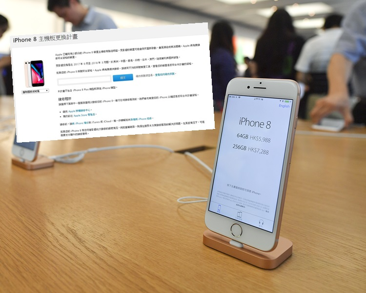 部分iPhone 8現瑕疵,Apple提供免費維修。資料圖片