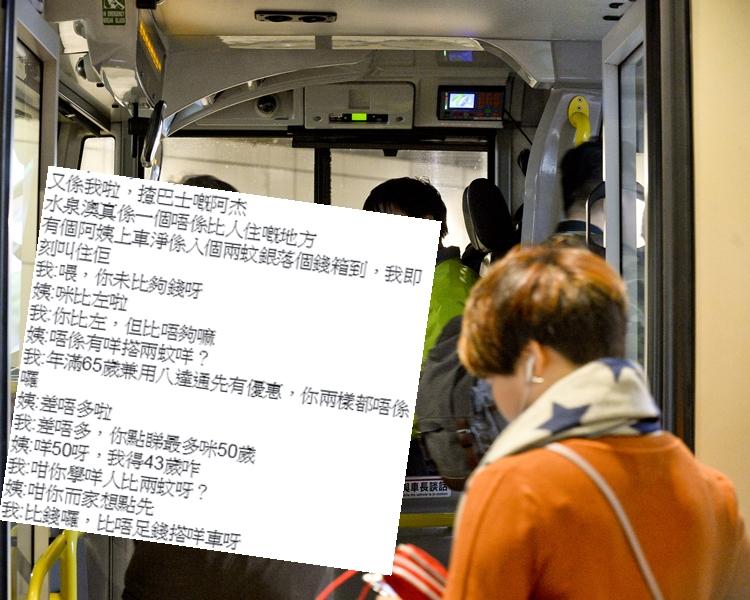 車長分享,43歲女乘客上車只投2元硬幣做車費。網上截圖