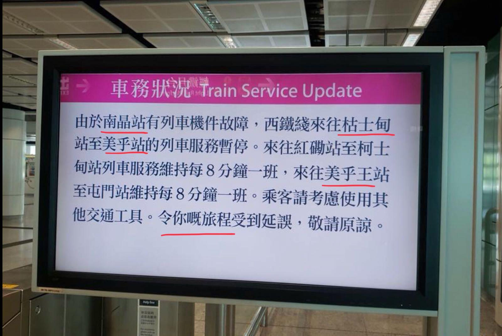 南昌站變「南晶站」,最後更出現「令你嘅旅程」的字句。