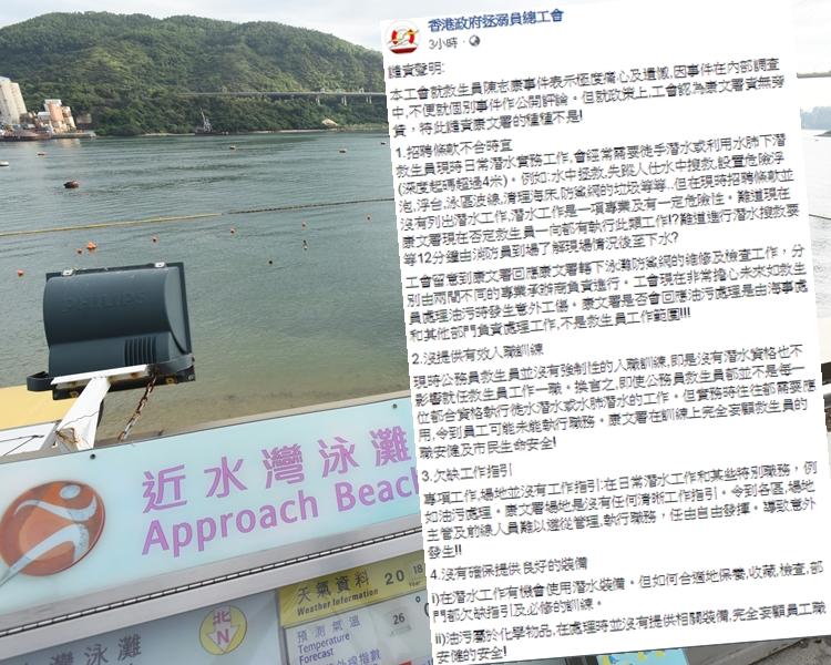香港政府拯溺員總工會在Facebook上發表譴責聲明,認爲康文署在政策上「責無旁貸」。網上截圖