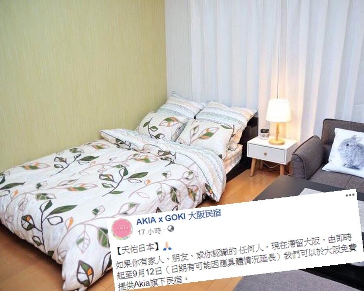 大阪經營民宿的澳門人,免費提供旗下民宿給被滯留大阪的人。AKIA x GOKI 大阪民宿fb圖片