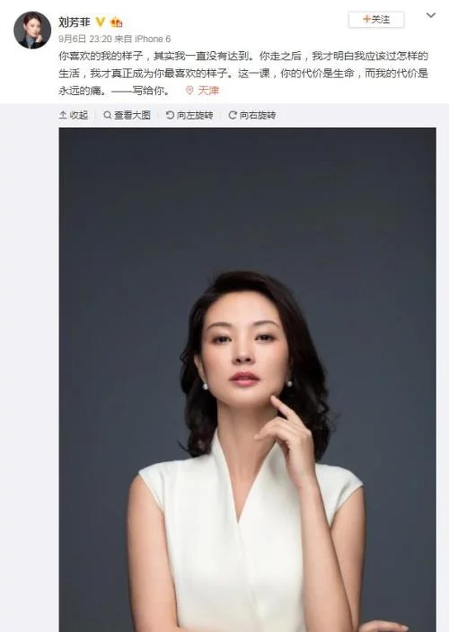 劉芳菲在開庭前又發佈微博,懷念亡夫。