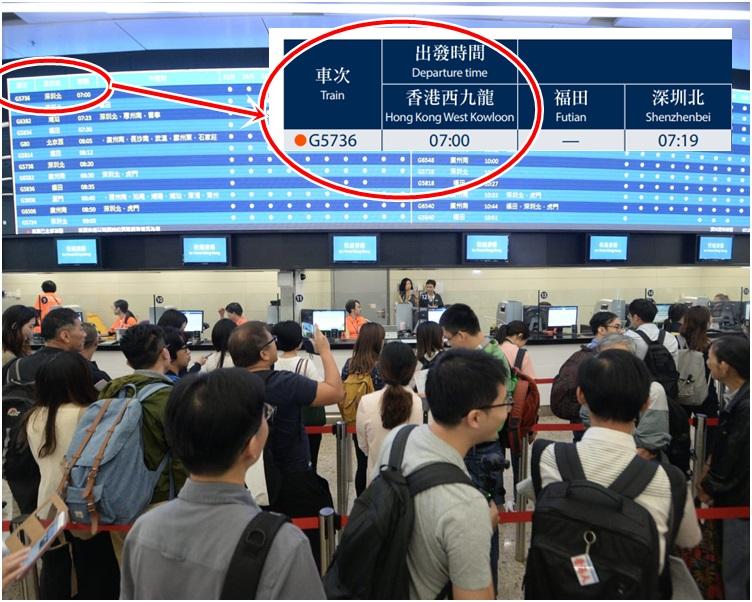 G5736是香港高鐵通車後的首班車(紅圈示)。
