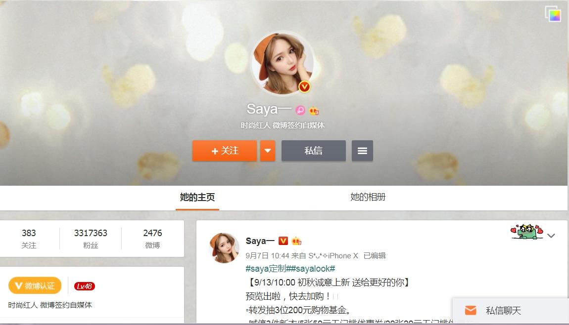 在微博擁有逾330萬名粉絲的內地網紅Saya涉毆打孕婦。(網圖)