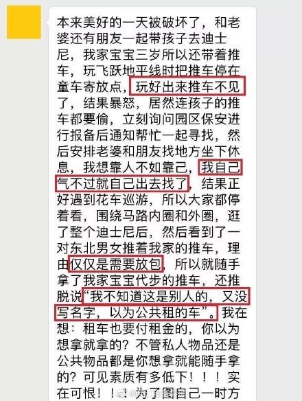 上海網友爆料稱遊迪士尼遇上有人偷了嬰兒車放袋,對方囂張地說:「又沒寫名字」、「有孩子了不起啊!」(網圖)