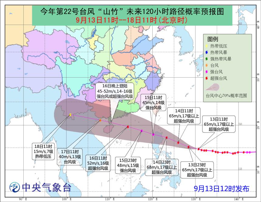 中央氣象台圖片