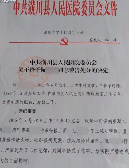 於同事水壺小便,河南一名中醫被罰千元調職。網上圖片