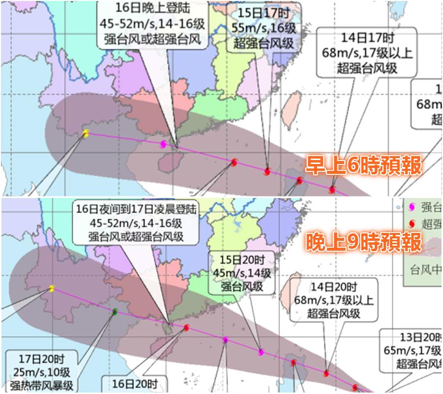 内地中央氣象台略爲向東北調整路徑。