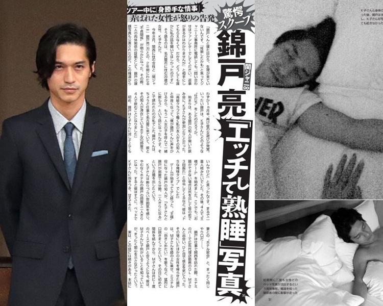 錦戶亮床照再被洩,上次是裸睡,今次有穿T恤,但遭女方指他涉性侵。(網圖)