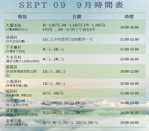 9月街站時間表。沙田回收中心fb圖片