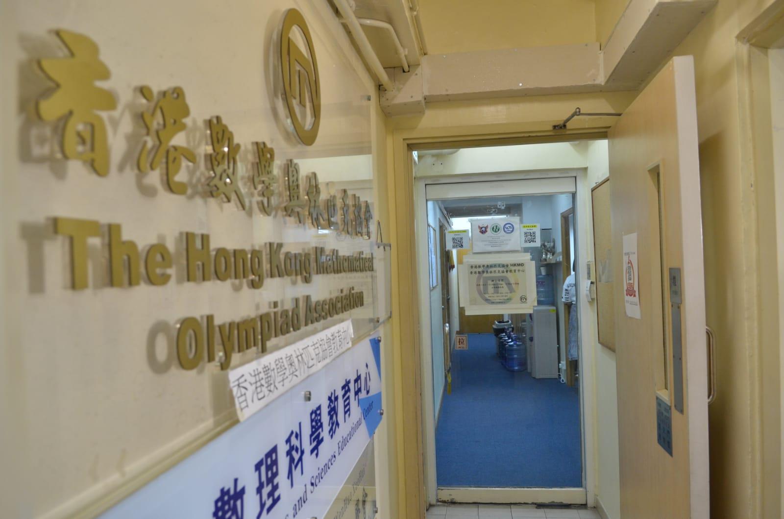 海關於油麻地彌敦道香港數學奧林匹克協會的辦公室,拘捕一名姓葉的男董事。