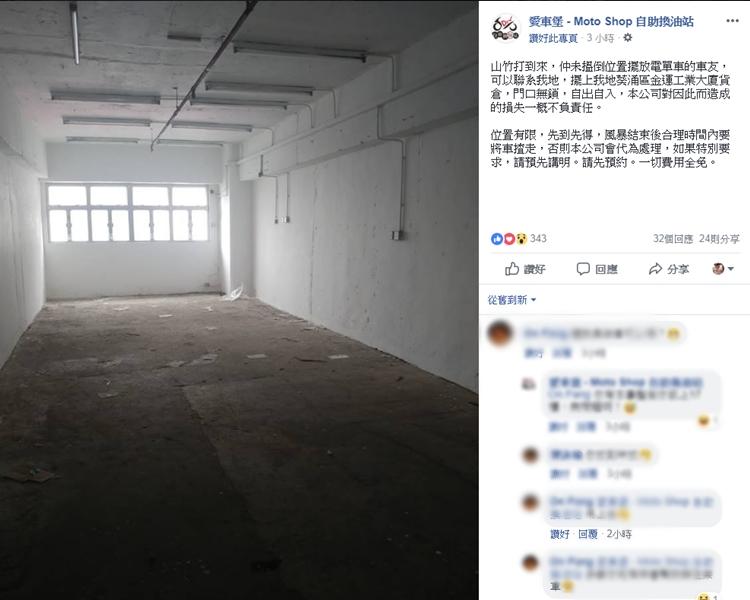 超級颱風襲港,有良心公司免費開放讓電單車停泊。facebook
