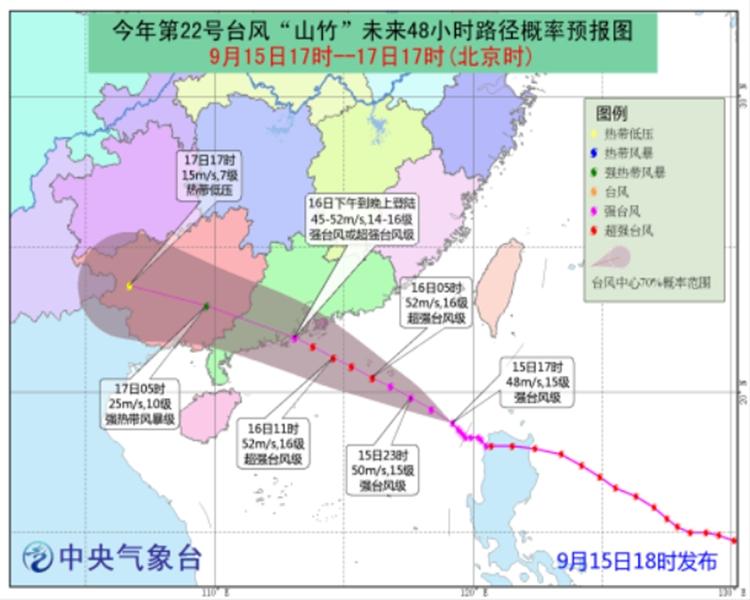 廣東省防總將防風應急響應級別提升至最高級。中央氣象台圖片