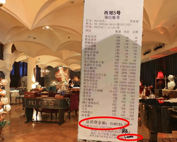 8人點20道菜加服務費,須支付40萬元人民幣(約45.7萬港元)。網圖