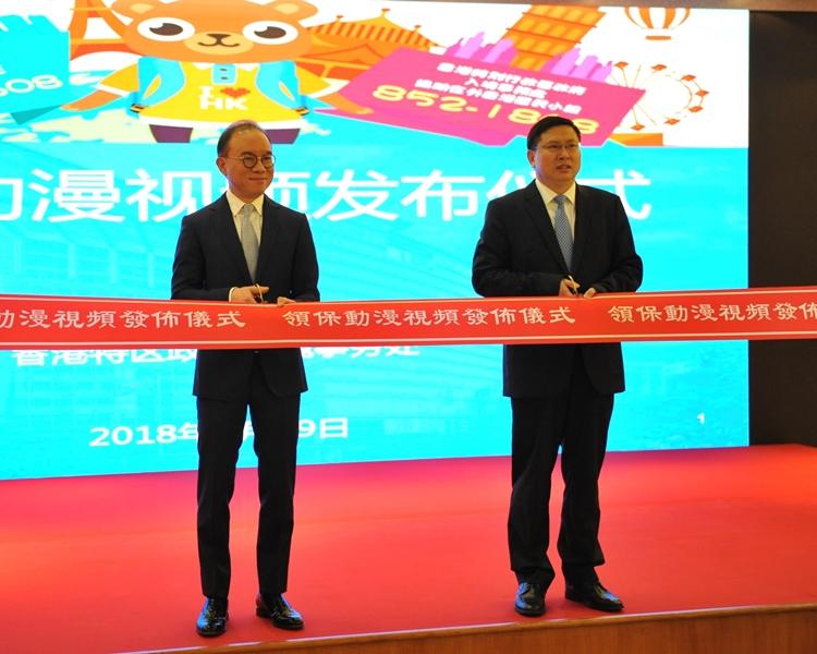 宋如安(右)和曾國衞(左)出席「領保動漫視頻」發布儀式主持剪綵儀式。