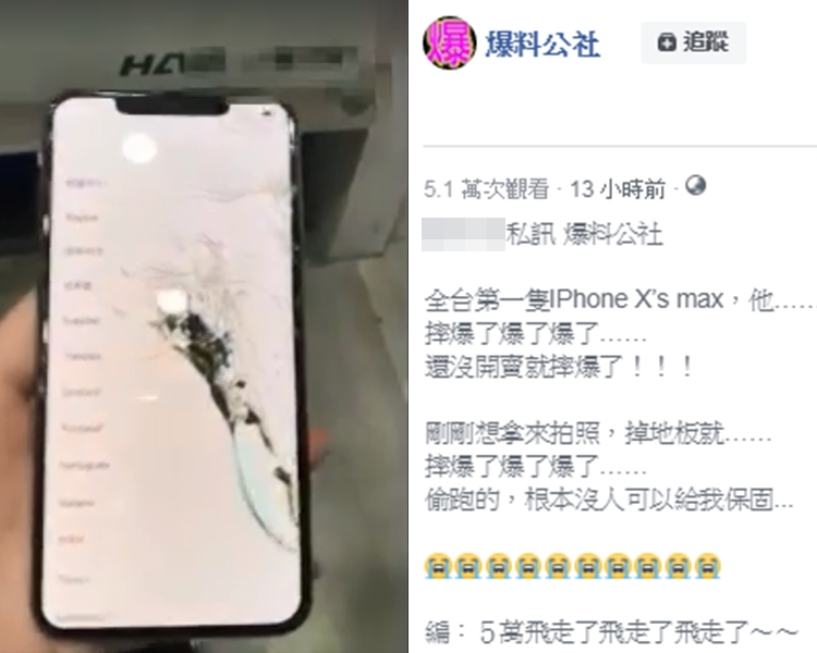 台灣網民搶先入手iPhone XS Max,打算拍照錄影時失手,手機跌落地面後屏幕爆裂。爆料公社圖