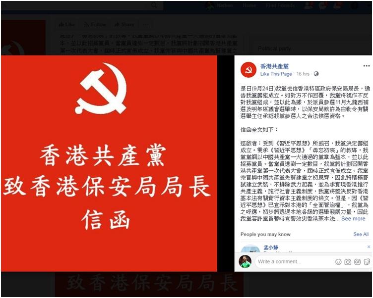 「香港共產黨」facebook專頁截圖。