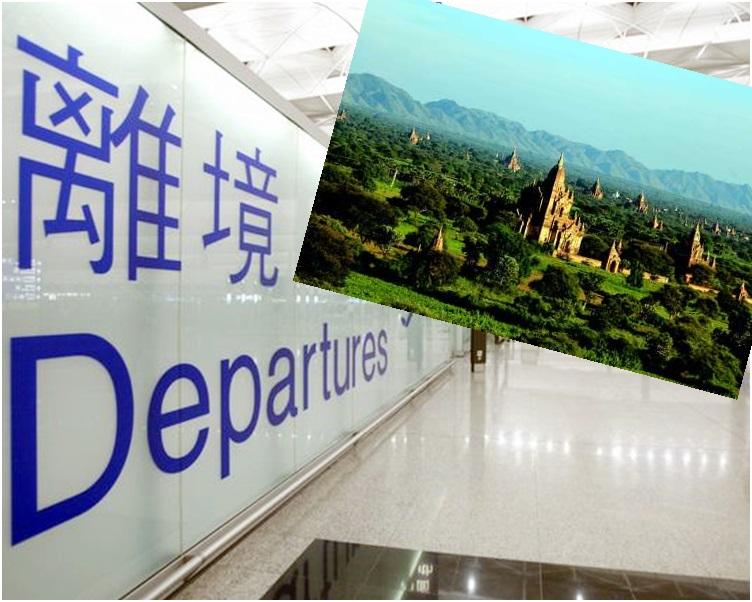 連同緬甸(小圖)在內,已有共163個國家/地區給予特區護照持有人免簽證或落地簽證待遇。