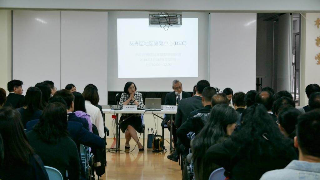 4月舉行有關成立葵青地區康健中心的諮詢會。食衛局網站圖片
