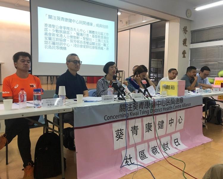 7月初舉行有關成立葵青地區康健中心的諮詢會。食衛局網站圖片