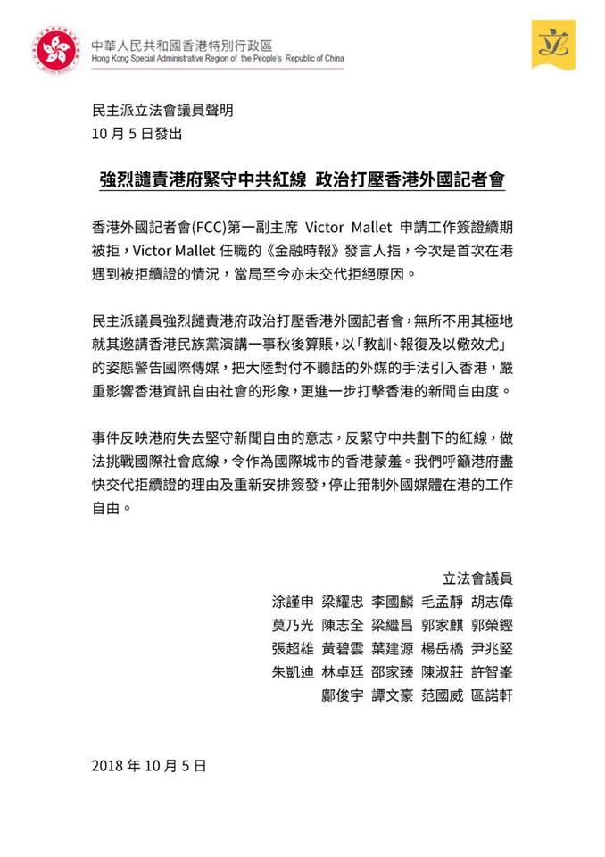 24名立法會民主派議員發表聯署聲明,譴責政府。莫乃光fb圖
