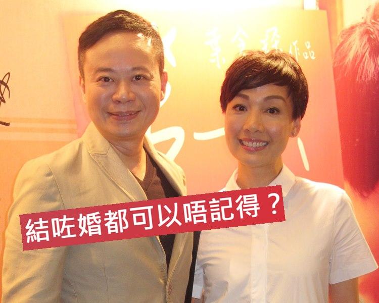 江美儀忘記同吳君祥在2006年已結婚。