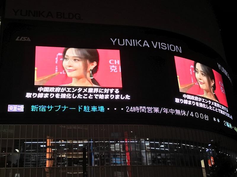 日本傳媒以長達2分鐘的特輯解構范冰冰的逃稅案,更在東京新宿街頭播放。